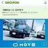 グルーポンでタクシークーポン3000円分が350円!の画像