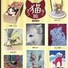 バサック「ネコ猫ねこ展」元気に開催中!の画像