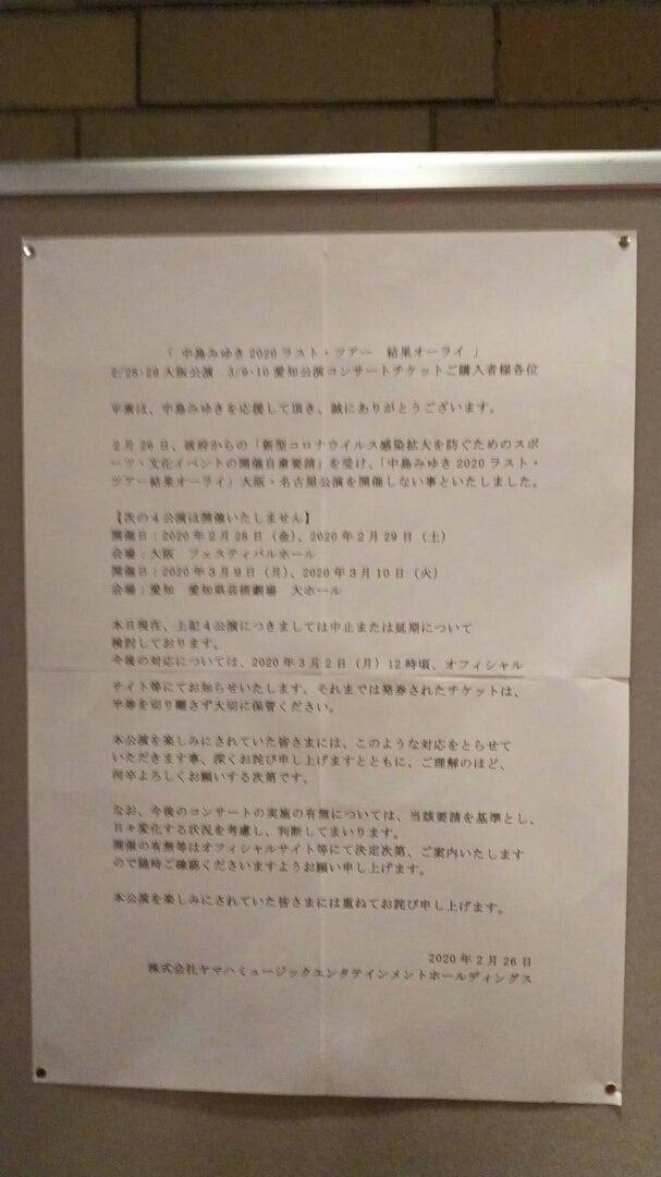 中島 みゆき コンサート チケット