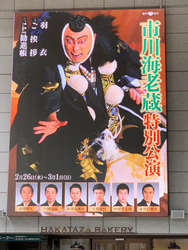 座 公演 博多 獅童が語る、博多座『あらしのよるに』|歌舞伎美人