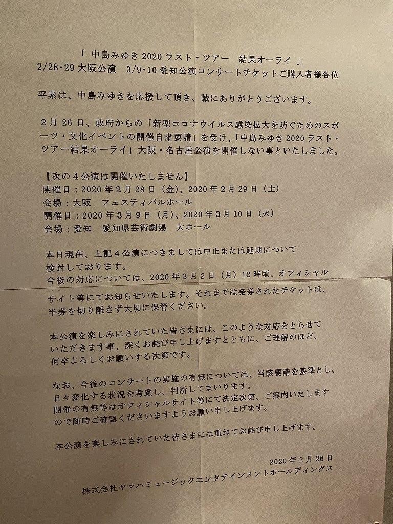 2020 中島 ツアー みゆき コンサート