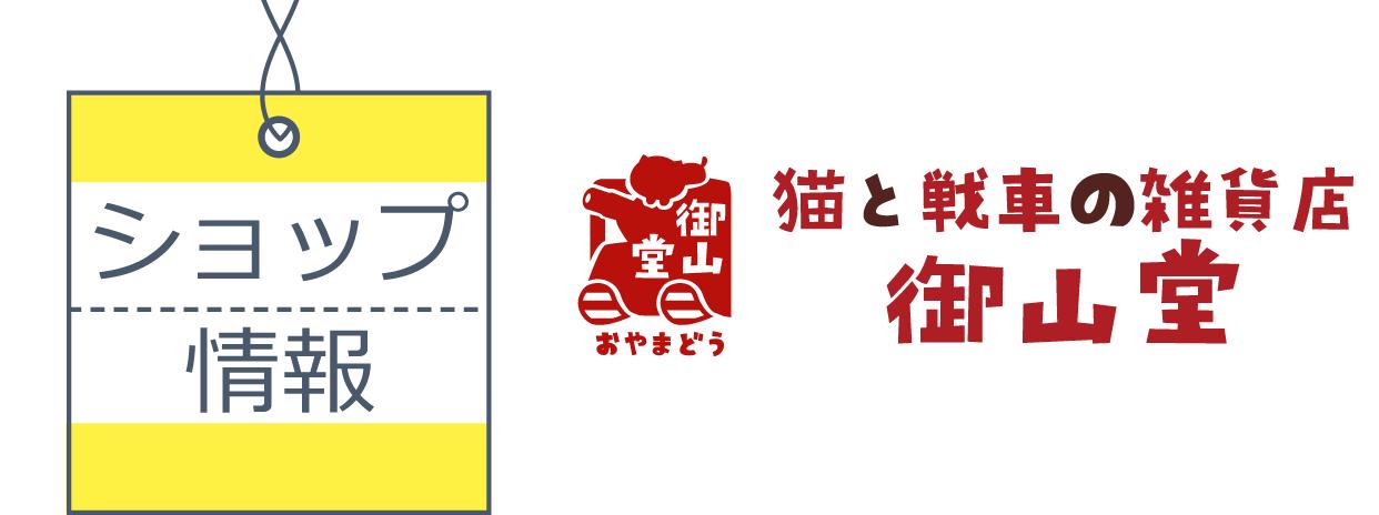 ※3/14完了※【重要なお知らせ】送料の改定について