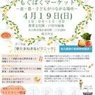 食・農・子どものイベント開催します!の記事より