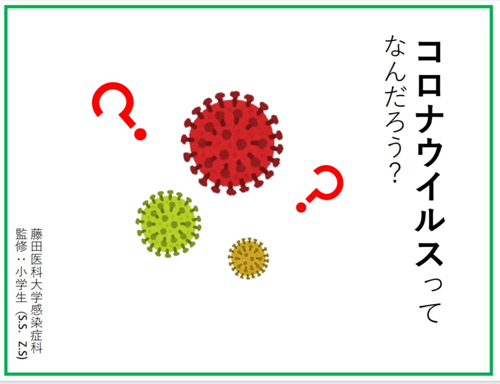 なんj コロナウイルス