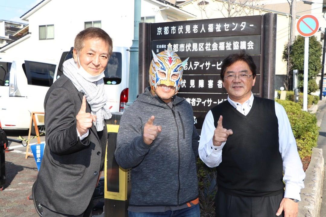 記事 プロレスラー施設訪問 京都市伏見老人デイサービスセンター の記事内画像