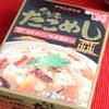 【モニター】失敗しない!!「たこめし」炊き込みご飯の画像
