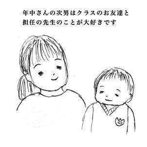 幼稚園休園の画像