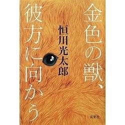 金色の獣 彼方に向かう 恒川光太郎 既読の本 あらすじ ときどきネタバレ