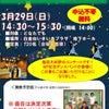 3/8日MT社交ダンスバンド「スプリングコンサート」@白金台いきいきプラザは中止!の画像