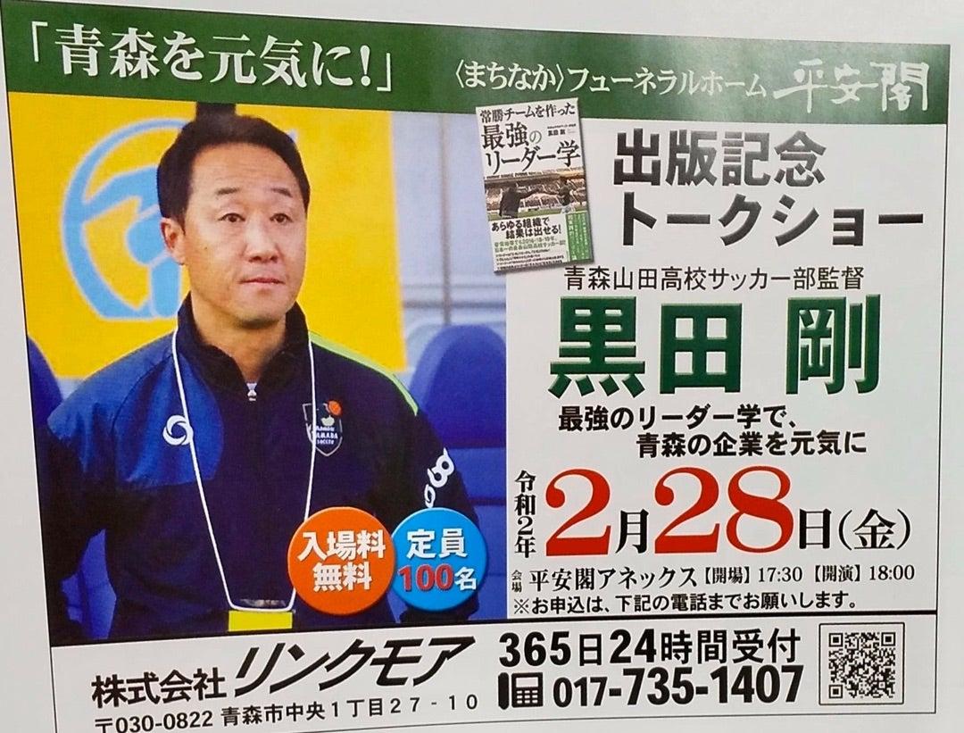 青森 山田 サッカー 監督
