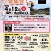 """4月12日は""""道の駅おづる""""に集合の画像"""