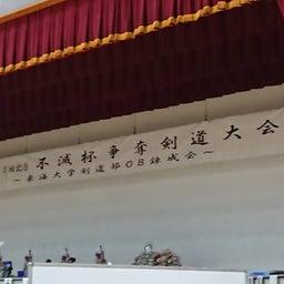 画像 2月22日(土)第10回記念不滅杯争奪剣道大会 の記事より 1つ目