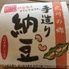 稲藁から納豆菌を作る納豆 人参ドレッシングの使い方 の画像