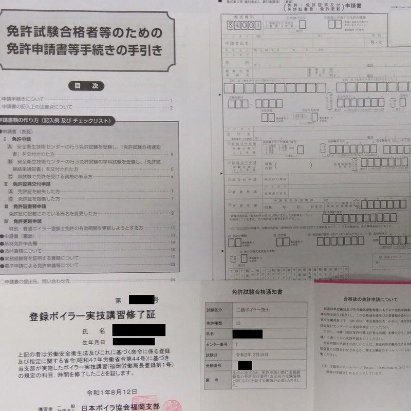 ボイラー 2 日 級 技士 試験