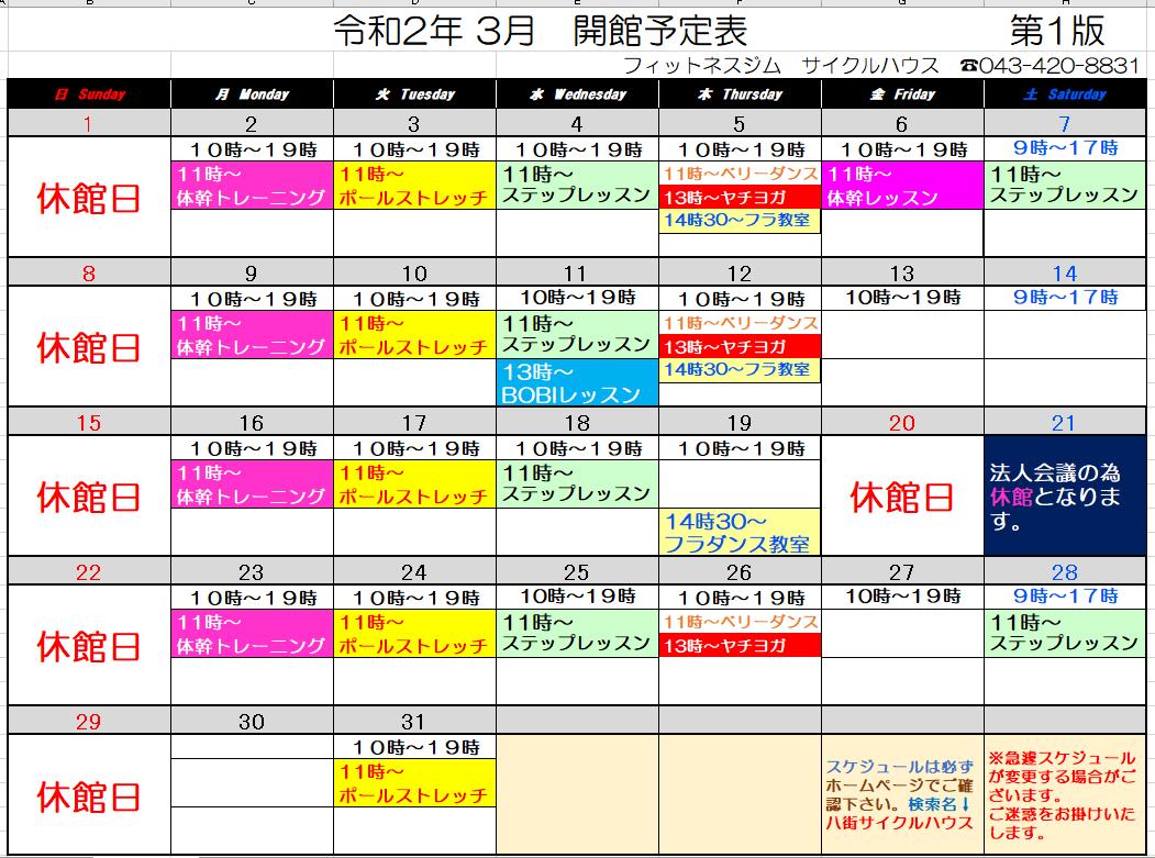 ★令和2年3月スケジュール予定表★の記事より