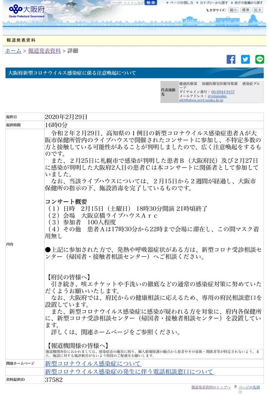 Arc スケジュール 京橋 ライブ ハウス 大阪