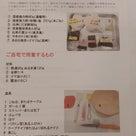 【品川区パン教室】計量済の材料が届く!コロナ対策オンラインパン教室の記事より