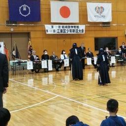 画像 2月23日(日)第12回岩崎旗争奪戦 第48回江東少年剣道大会 の記事より 4つ目