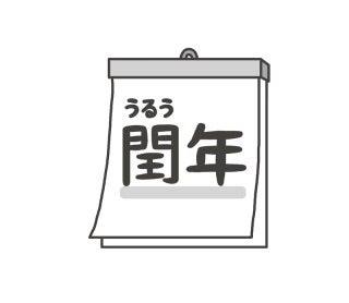 670. 閏日 | 山谷幹夫オフィシャルブログ mikiooct