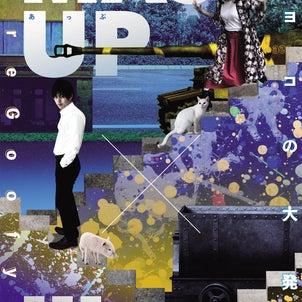 やるぞ!カヨコの大発明×MoreGoofy's 『MASH UP 3』!の画像