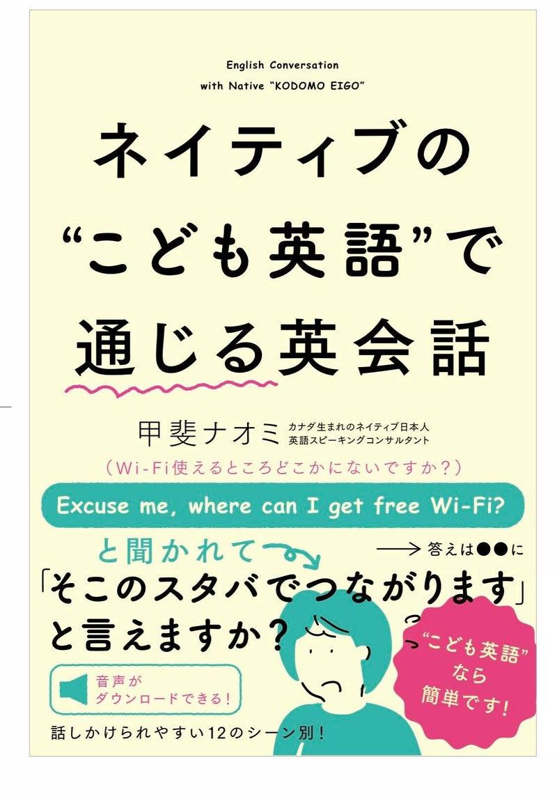 日本 英語 です は 人 私