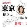 2020年は、東京を拠点に活動いたします。の画像