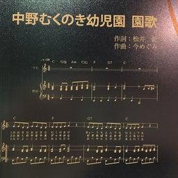 画像 [NEWS!!]中野むくのき幼児園の園歌を作曲しました! の記事より 9つ目