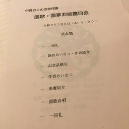 画像 [NEWS!!]中野むくのき幼児園の園歌を作曲しました! の記事より 2つ目