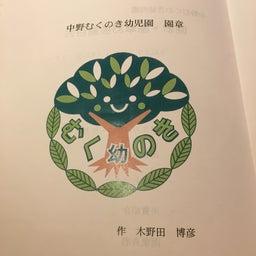 画像 [NEWS!!]中野むくのき幼児園の園歌を作曲しました! の記事より 6つ目