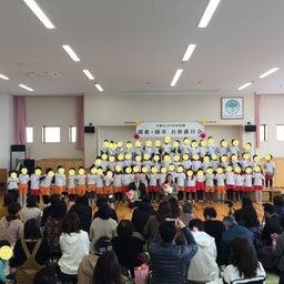 画像 [NEWS!!]中野むくのき幼児園の園歌を作曲しました! の記事より 5つ目