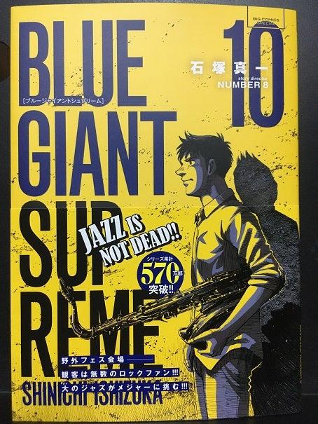 ブルー ジャイアント シュプリーム 10 ブルージャイアントシュプリーム(BLUE GIANT