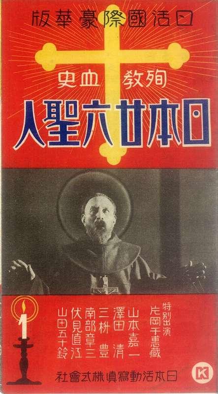 【 映画 「 殉教血史 日本二十六聖人 」 】の記事より