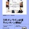 3月 オンライン授業 キャンペーンの画像