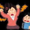 怒り過ぎ=罪悪感の画像