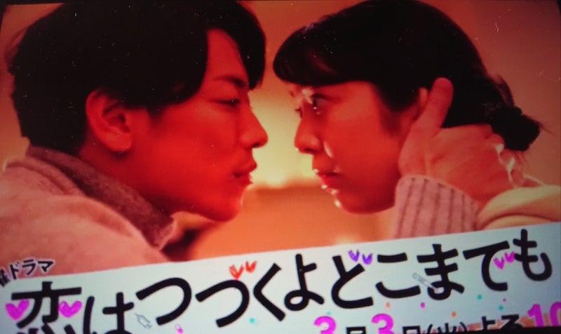 恋つづ 8話