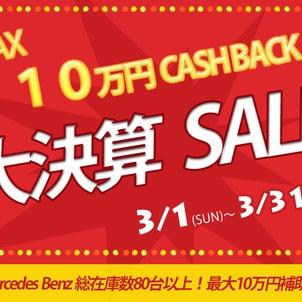 ★☆決算セール開催☆★の画像