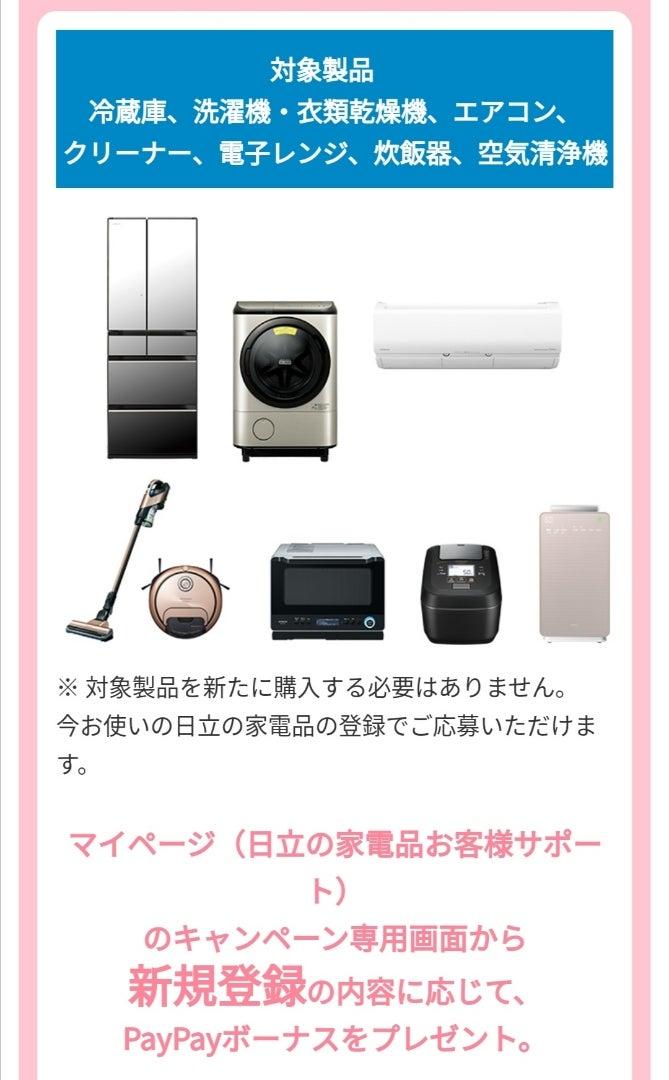 日立 冷蔵庫 キャンペーン