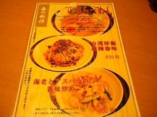 日本 中華 食堂