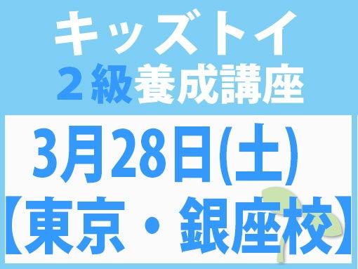 3/28(土)キッズトイ2級講座