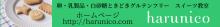 【募集】10月米粉ヴィーガンクッキー缶を作ろう!の記事より