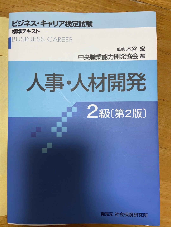 キャリア 検定 ビジネス