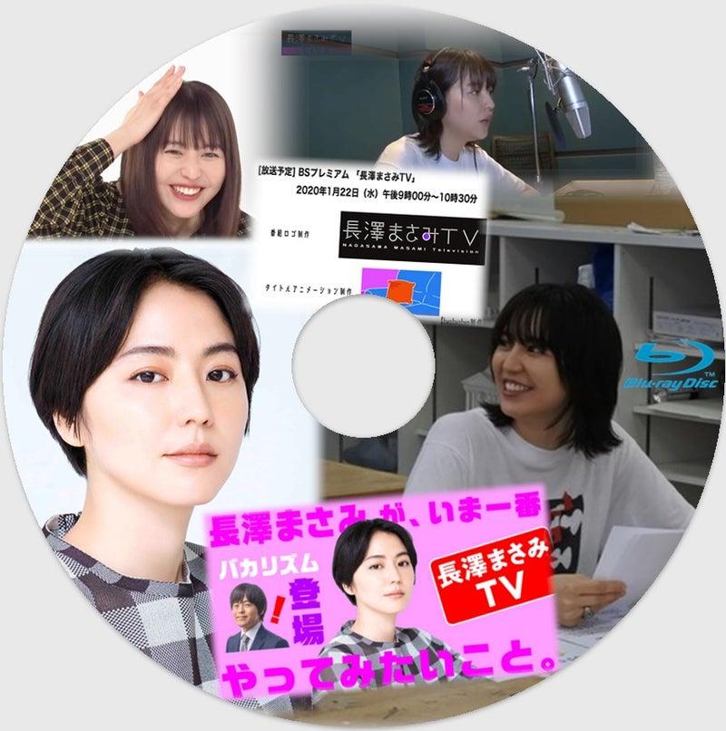 長澤 まさみ tv
