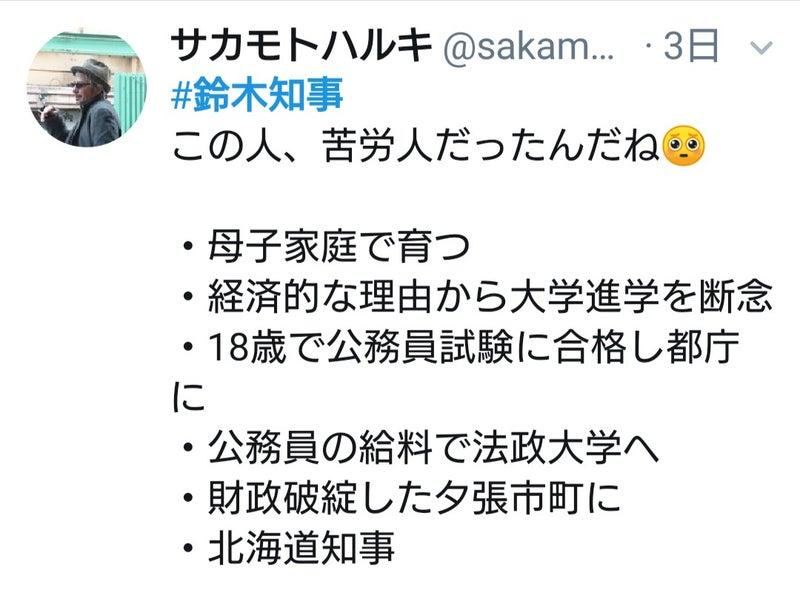 ツイッター 鈴木 知事