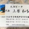 沖縄のてんてんおじさんの画像
