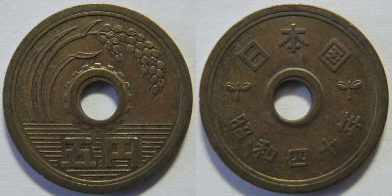 40 50 昭和 円 玉 年