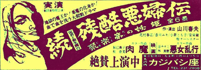 成人映画広告シリーズ~丸の内・カジバシ座の実演とピンク映画2本 ...