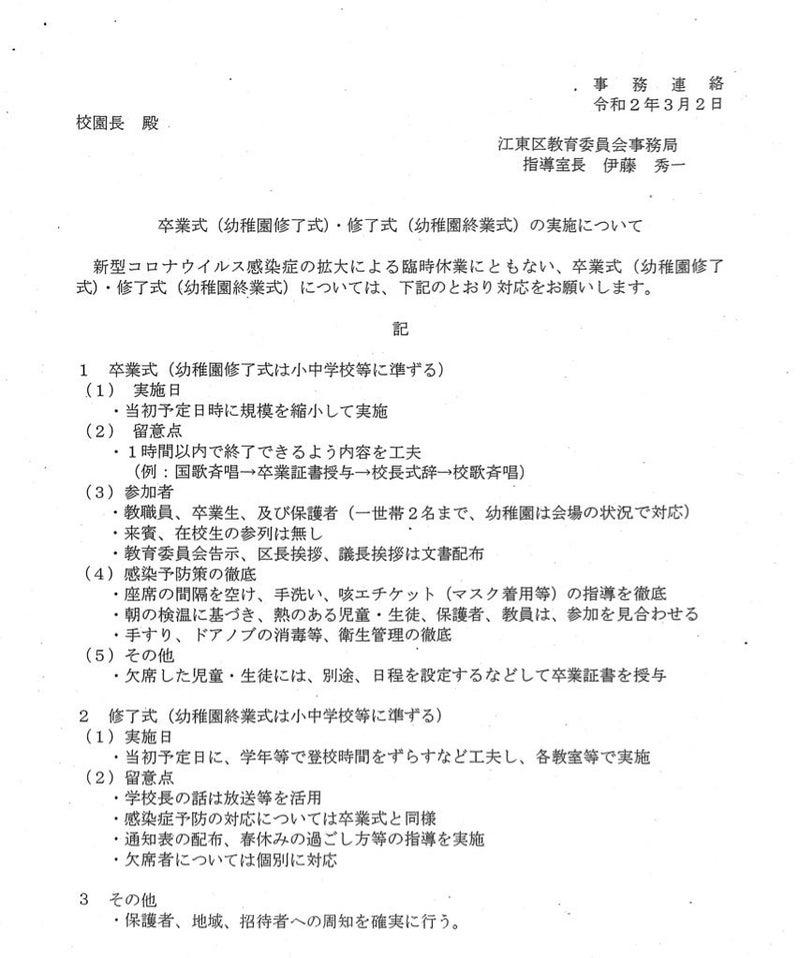 江東区区立小学校コロナどこ