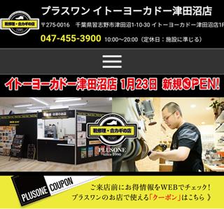 津田沼靴修理合鍵作製時計の電池交換のお店プラスワンイトーヨーカドー津田沼店