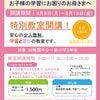 幼稚園から小学校低学年対象!3月9日~特別学習教室開講!の画像