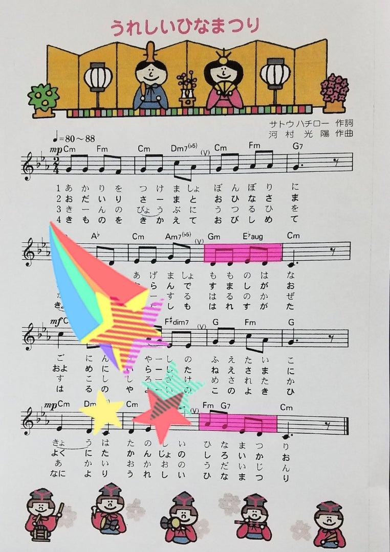 ピアノ うれしい ひなまつり